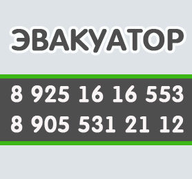 Эвакуатор Серпухов, Протвино, Пущино, Чехов, Серпуховский район, Кременки, Таруса