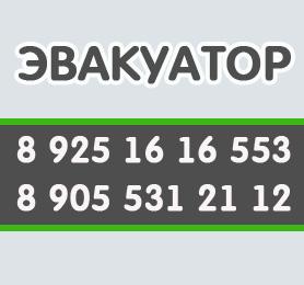 Эвакуатор в Серпухове, Протвино, Пущино, Тарусе, Кременках, Оболенске, Чехове