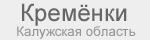 Эвакуатор Кременки Калужская область вызвать