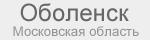 Эвакуатор Оболенск Серпуховский район вызвать круглосуточно