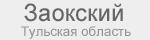 Эвакуатор Заокский Тульская область вызвать